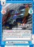 【RR+仕様】竜人の腕 ダイナストライカー[Re_SSSS/002B-014S]