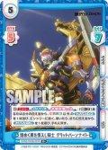 【R+仕様】煌めく翼を携えし騎士 グリッドバーンナイト[Re_SSSS/002B-023S]