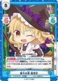 魔女の箒 魔理沙[Re_TH/001B-006RRR]
