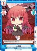 【SR仕様(C)】小悪魔[Re_TH/001B-016SR]