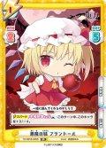 【SR仕様(C)】悪魔の妹 フランドール[Re_TH/001B-026SR]