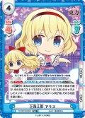 【SR仕様(RR)】上海人形 アリス[Re_TH/001B-030SR]