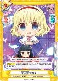 京人形 アリス[Re_TH/001B-032R]