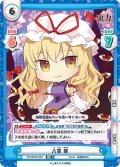 八雲 紫[Re_TH/001B-044RR]