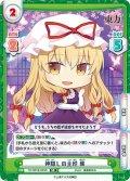【SR仕様(R)】神隠しの主犯 紫[Re_TH/001B-045SR]
