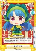 【SR仕様(C)】埴安神 袿姫[Re_TH/001B-085SR]