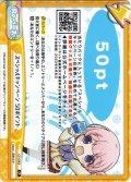 スペシャルキャンペーン 50ポイント[Re_CP-0004CP]