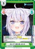 おにぎり屋の猫 おかゆ[Re_HP/004T-010TD]