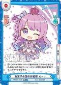 【TD+仕様】お菓子の国のお姫様 ルーナ[Re_006T-013S]