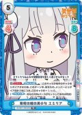 紫紺の瞳の美少女 エミリア[Re_IQ/001T-001[RZ]TD]