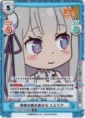 【SR仕様】紫紺の瞳の美少女 エミリア[Re_IQ/001T-001S[RZ]]