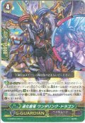 道化魔竜 ワンダリング・ドラゴン[VG_G-CHB03/016R]