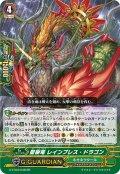 聖樹竜 レインブレス・ドラゴン[VG_G-FC03/048RR]