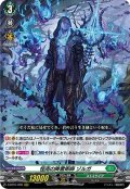 怪雨の降霊術師 ゾルガ[VG_D-BT01/009RRR]