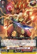 再超の竜神王 ドラグヴェーダ[VG_D-BT01/013ORR]
