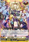 栄典の光竜神 アマルティノア[VG_D-BT01/022ORR]