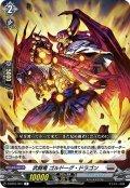 武闘竜 ゴルドーグ・ドラゴン[VG_D-BT01/041R]