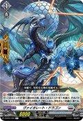 ヴァイオレート・ドラゴン[VG_D-BT01/042R]