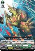 樹角獣 アーレイオ[VG_D-BT01/051R]