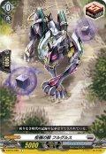 柩機の獣 フルグルス[VG_D-BT01/089C]