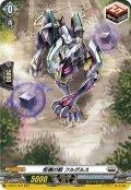 【H仕様】柩機の獣 フルグルス[VG_D-BT01/H27H]