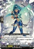 極光戦姫 ペリオ・ターコイズ[VG_D-BT02/006RRR]