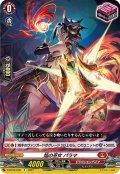 焔の巫女 パラマ[VG_D-BT02/030R]