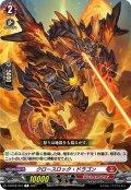 クロースロック・ドラゴン[VG_D-BT02/057C]