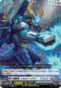 硬拳竜 メタルナックラー・ドラゴン[VG_D-BT02/084C]