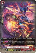 【H仕様】ドラゴンナイト ネハーレン[VG_D-BT02/H02H]