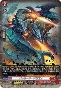 【H仕様】バーサーク・ドラゴン[VG_D-BT02/H03H]