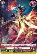 【H仕様】焔の巫女 パラマ[VG_D-BT02/H05H]