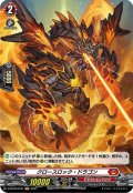 【H仕様】クロースロック・ドラゴン[VG_D-BT02/H07H]