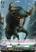 【H仕様】樹角獣 ボジャルコン[VG_D-BT02/H48H]