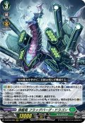 旗艦竜 フラッグバーグ・ドラゴン[VG_D-BT03/009RRR]