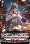 焔の巫女 ヒメナ[VG_D-BT03/012RR]