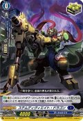 ステムディヴィエイト・ドラゴン[VG_D-BT03/036R]