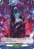 死招きの黒呪術[VG_D-BT03/055R]