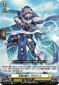 天弾の騎士 プロクリス[VG_D-BT03/099C]