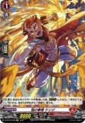 【H仕様】焔の拳僧 テンジ[VG_D-BT03/H08]
