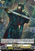 【H仕様】厳罰の騎士 ゲイド[VG_D-BT03/H31]