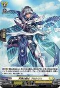 【H仕様】天弾の騎士 プロクリス[VG_D-BT03/H38]