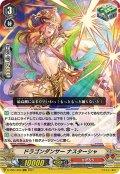 ドラゴンダンサー ナスターシャ[VG_D-VS01/025RRR]