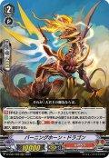 バーニングホーン・ドラゴン[VG_D-VS01/028RRR]