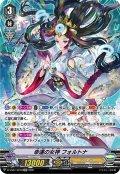 【SP仕様】幸運の女神 フォルトナ[VG_D-VS01/SP03SP]