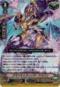 クラリティウィング・ドラゴン[VG_D-VS02/018RRR]