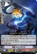 忍獣 カタリギツネ[VG_D-VS02/026RRR]