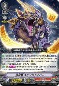 古代竜 スピノドライバー[VG_D-VS02/029RRR]