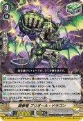 鋼拳竜 フリオール・ドラゴン[VG_D-VS02/039RRR]
