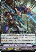 スチームブレス・ドラゴン[VG_D-VS02/061RRR]